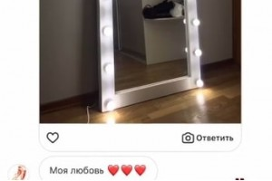Фото отзыва на белое зеркало в полный рост